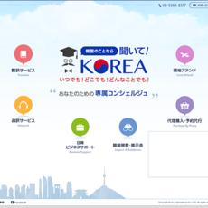 韓国のことなら 聞いて!KOREA