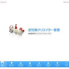 アベンティ 採用サイト